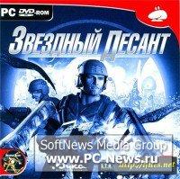 Starship Troopers / Звездный десант (Бука)