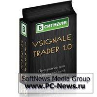 Суперпрограмма Vsignale Trader 1.0 - Получайте прибыль более 70% в месяц!