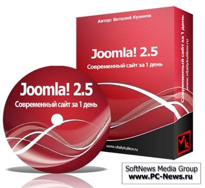 Joomla  2.5 - современный сайт за 1 день